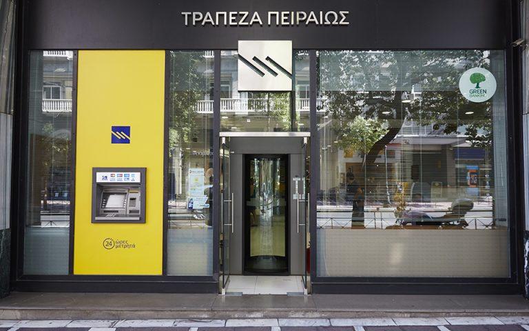 φωτ.: Τράπεζα Πειραιώς