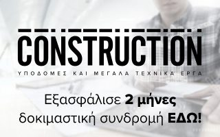 construction-to-periodiko-gia-tis-ypodomes-kai-ta-megala-technika-erga0