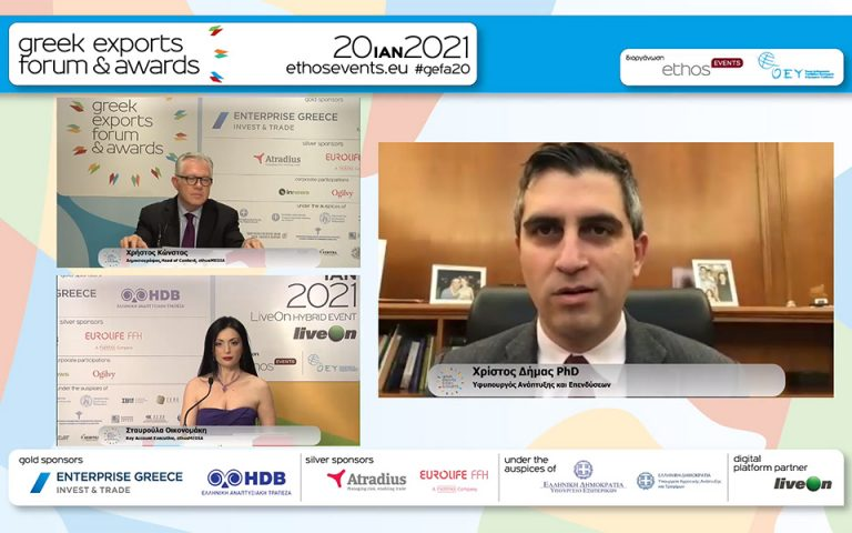 Φωτ. Greek Exports Forum & Awards 2020