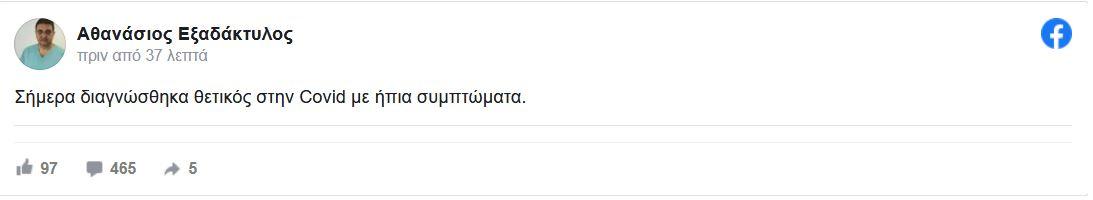 thetikos-ston-koronoio-o-thanasis-exadaktylos0