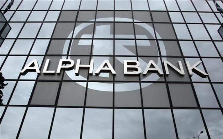 Φωτ. Alpha Bank