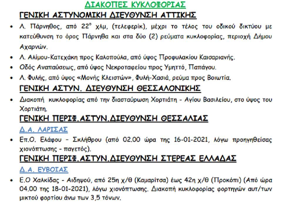 se-exelixi-i-triti-fasi-tis-kakokairias-poy-echei-diakopei-i-kykloforia0