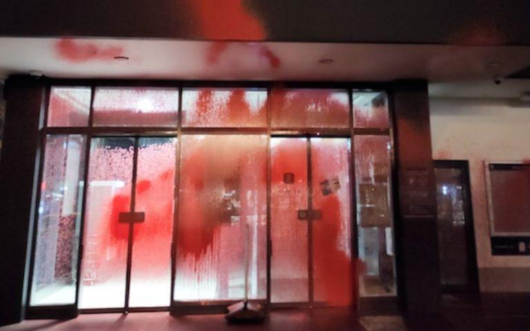Επίθεση με μπογιές. Φωτογραφία που αναρτήθηκε στην ιστοσελίδα της ομάδας.