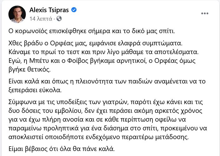 thetikos-ston-koronoio-o-gios-toy-alexi-tsipra0