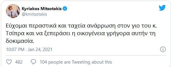 tweet-toy-prothypoyrgoy-gia-to-gio-toy-al-tsipra0