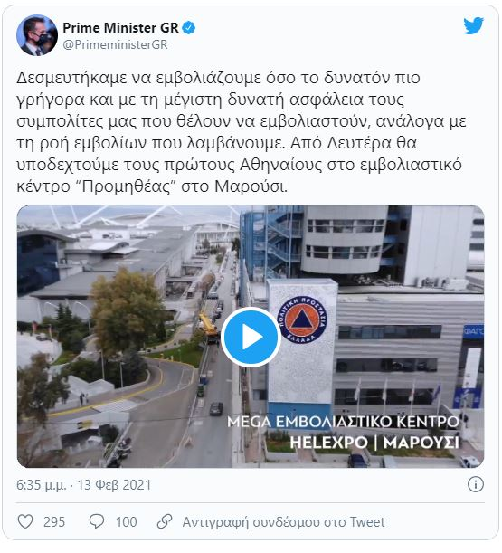 kyr-mitsotakis-ti-deytera-oi-protoi-emvoliasmoi-sto-kentro-promitheas0
