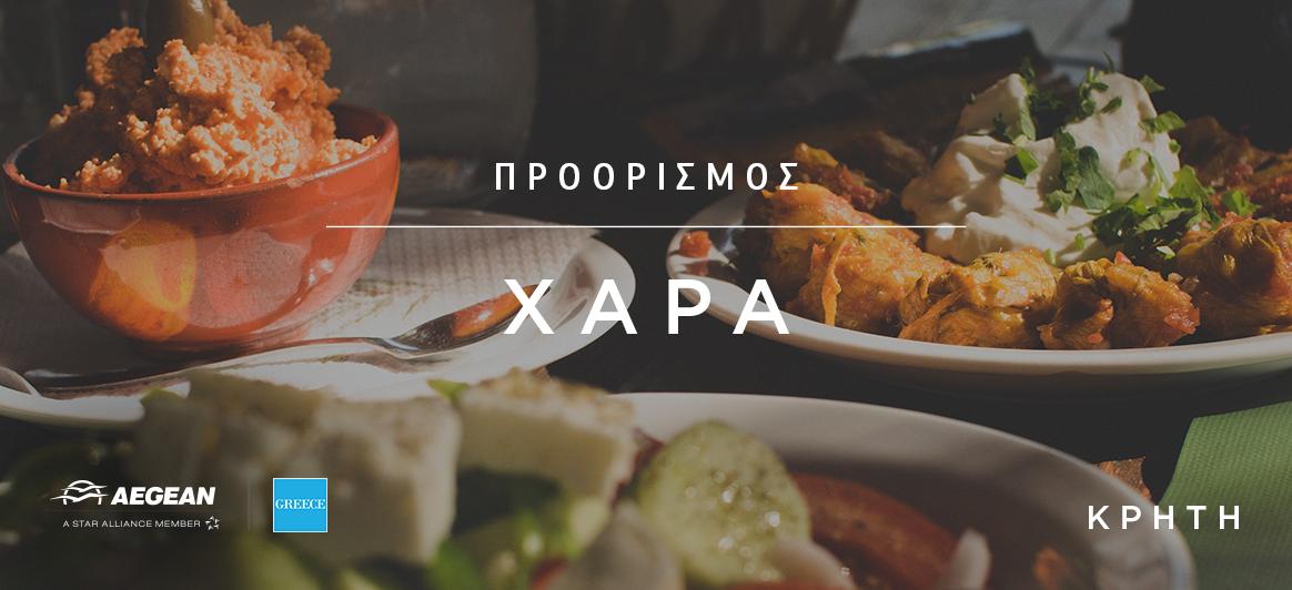 eot-trechei-kai-fetos-i-kampania-greece-more-than-a-destination3