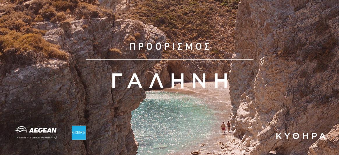 eot-trechei-kai-fetos-i-kampania-greece-more-than-a-destination0
