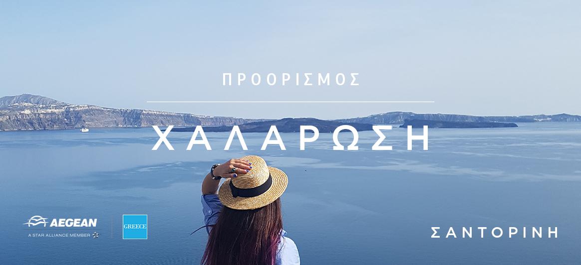 eot-trechei-kai-fetos-i-kampania-greece-more-than-a-destination2