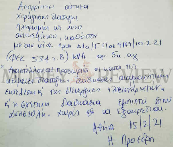 anoixan-oi-prosfores-gia-ta-akinita-tis-ektasis0