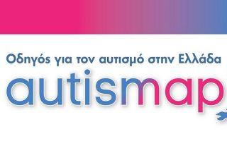 autismap-gr-ergaleio-ypostirixis-gia-atoma-me-diataraches-aytistikoy-fasmatos0