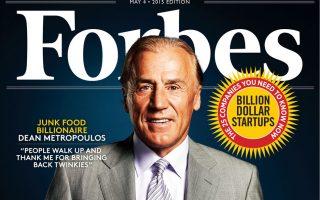 φωτ.: Forbes