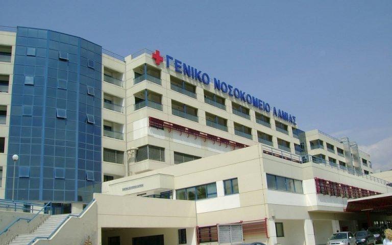 Φωτ.: Γενικό Νοσοκομείο Λαμίας/ Facebook