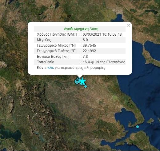 ischyros-seismos-6-richter-sti-larisa0