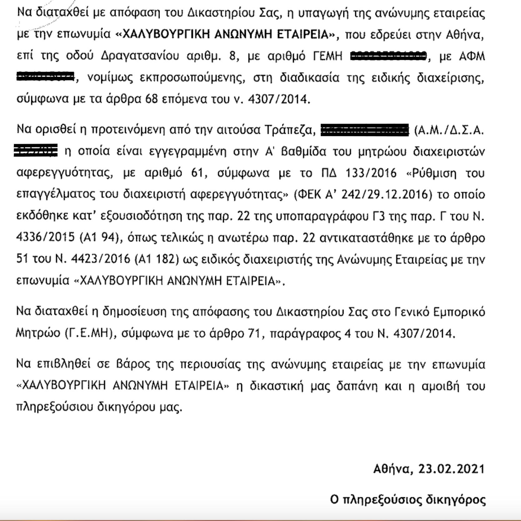 chalyvoyrgiki-se-eidiki-diacheirisi-dia-cheiros-ethnikis-trapezas2