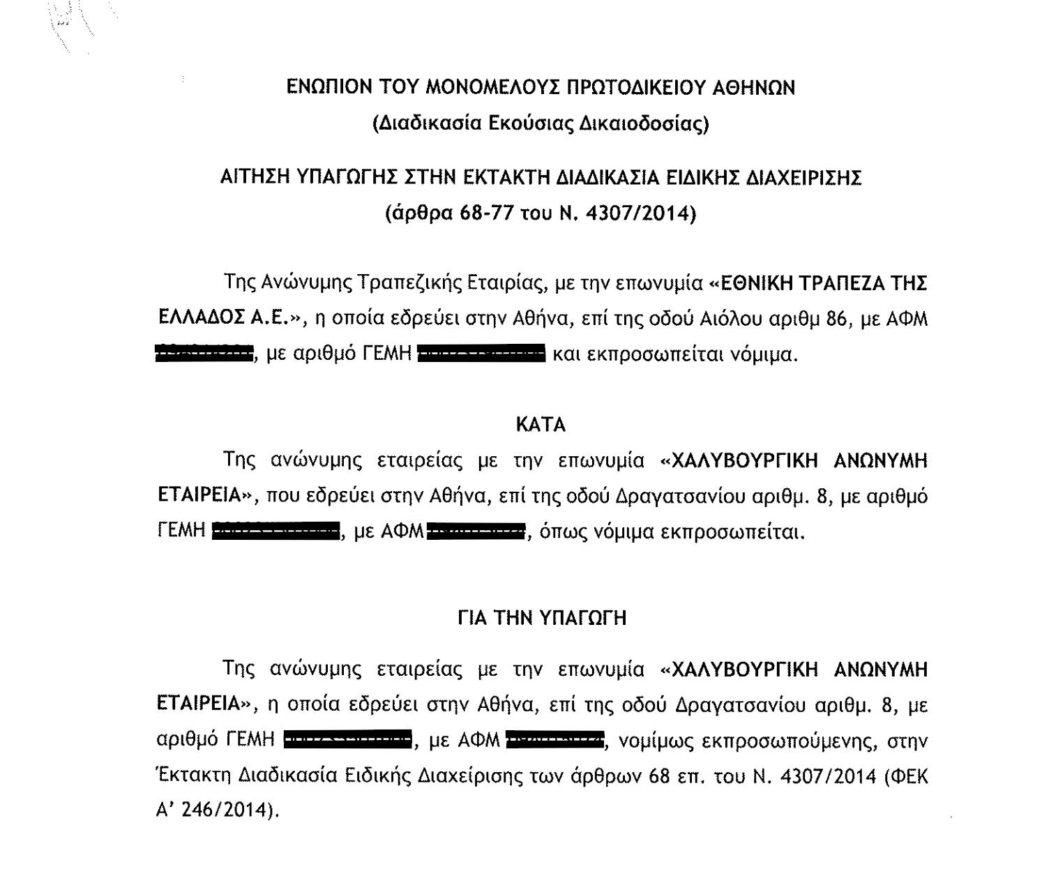 chalyvoyrgiki-se-eidiki-diacheirisi-dia-cheiros-ethnikis-trapezas0