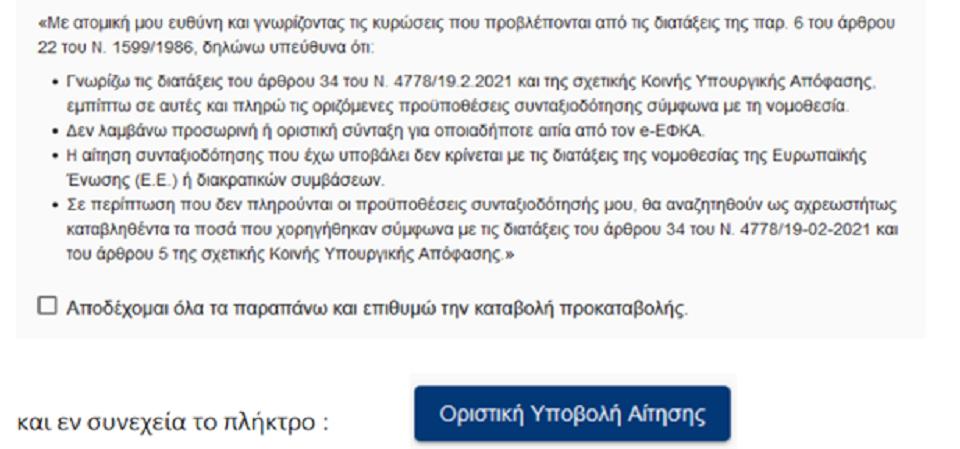 vima-vima-i-diadikasia-gia-tin-prokatavoli-syntaxis2