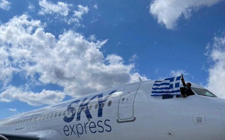 SKY express.