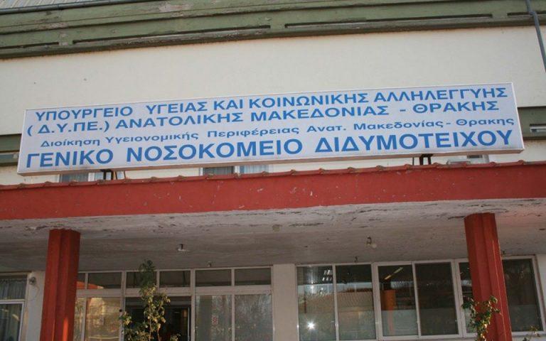 φωτ.: Γενικό Νοσοκομείο Διδυμοτείχου