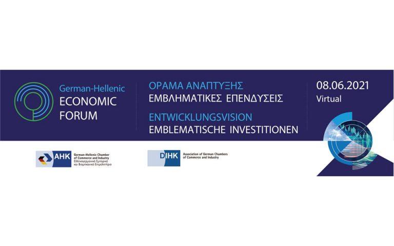 φωτ.: Ελληνογερμανικό Οικονομικό Φόρουμ