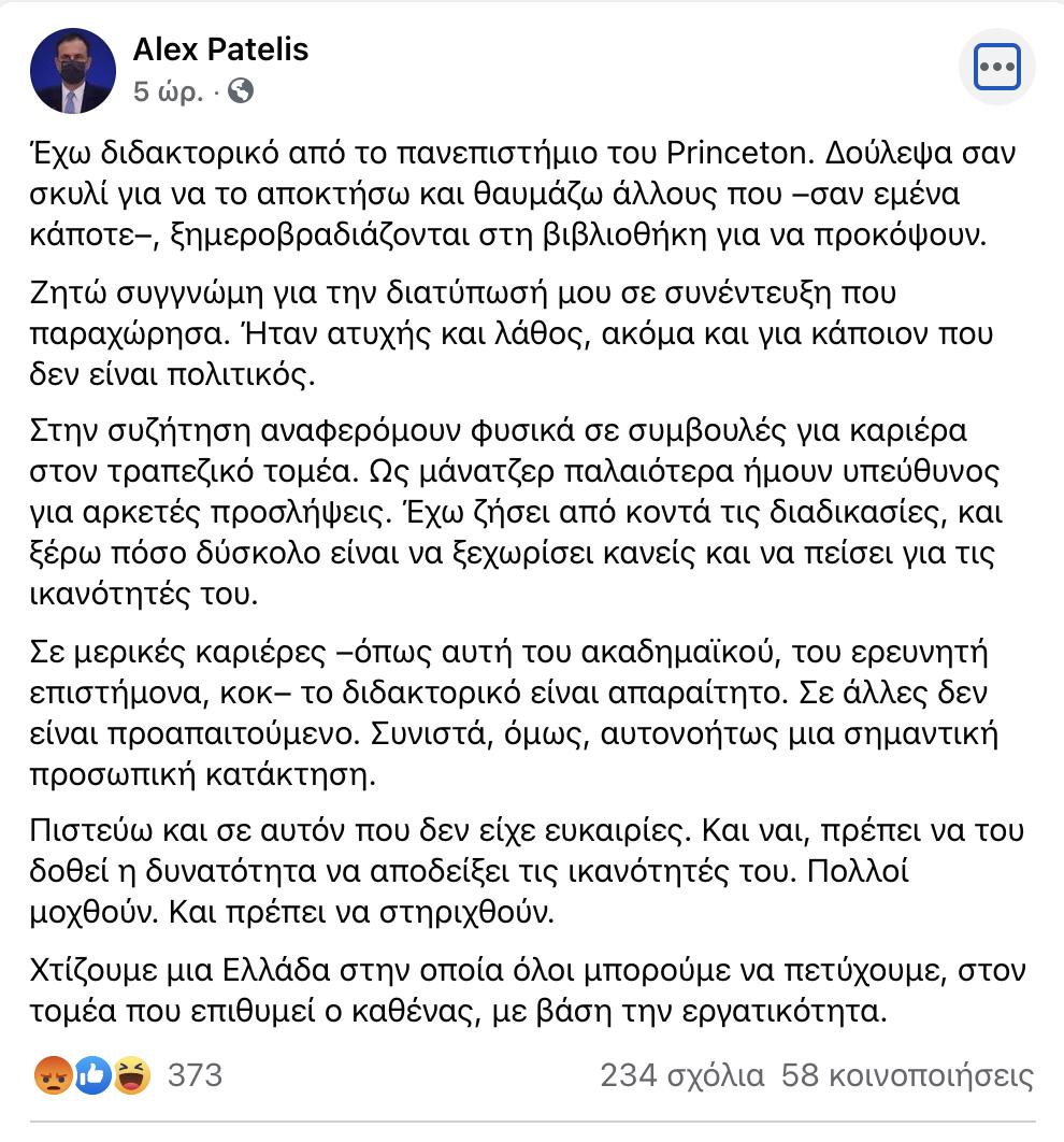 al-patelis-atychis-kai-lathos-i-diatyposi-moy-gia-toys-katochoys-didaktorikoy0