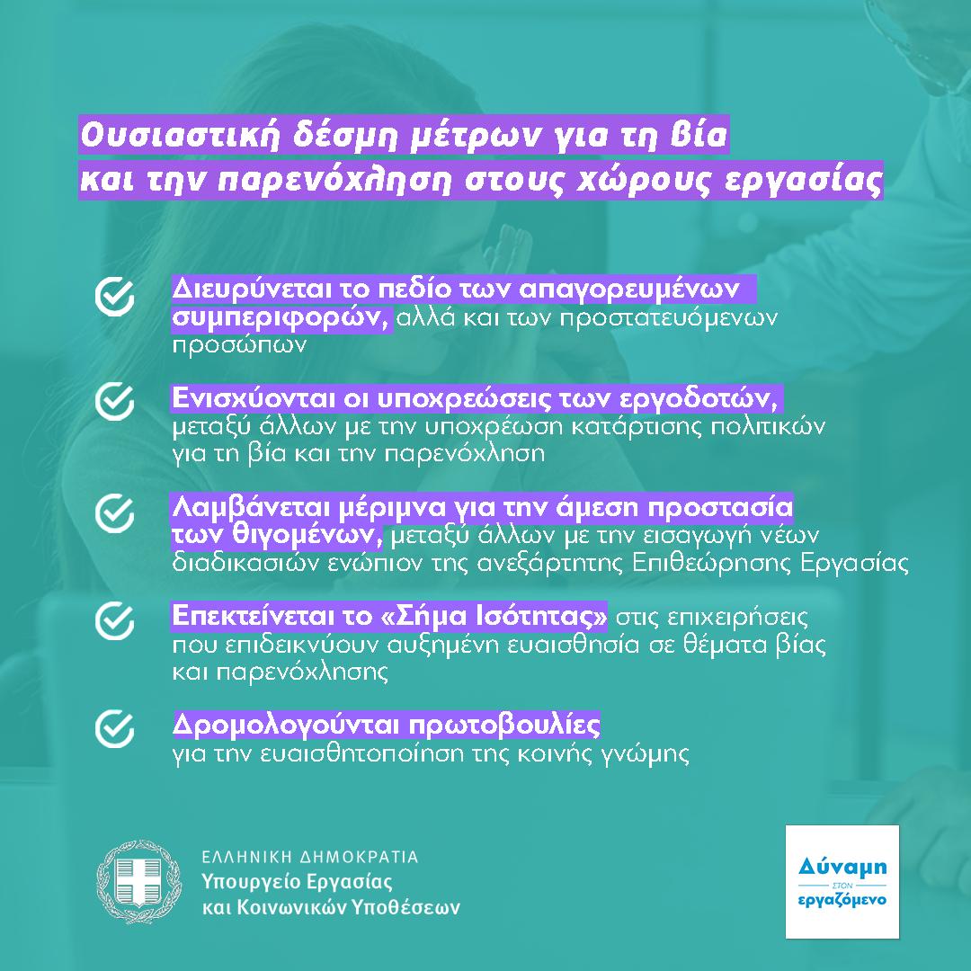 ta-metra-gia-tin-isotita-kai-tin-oikogeneia-toy-nomoschedioy-gia-tin-prostasia-tis-ergasias0