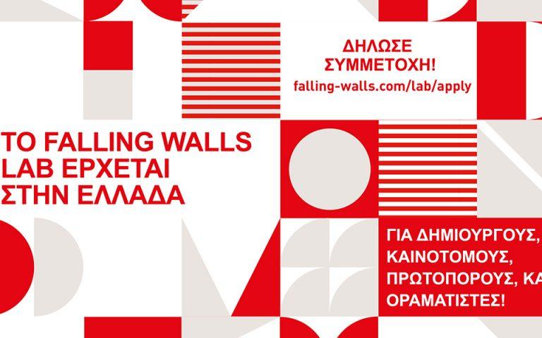 Φωτ. Falling Walls Lab