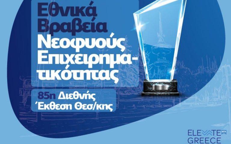 Φωτ. Elevate Greece