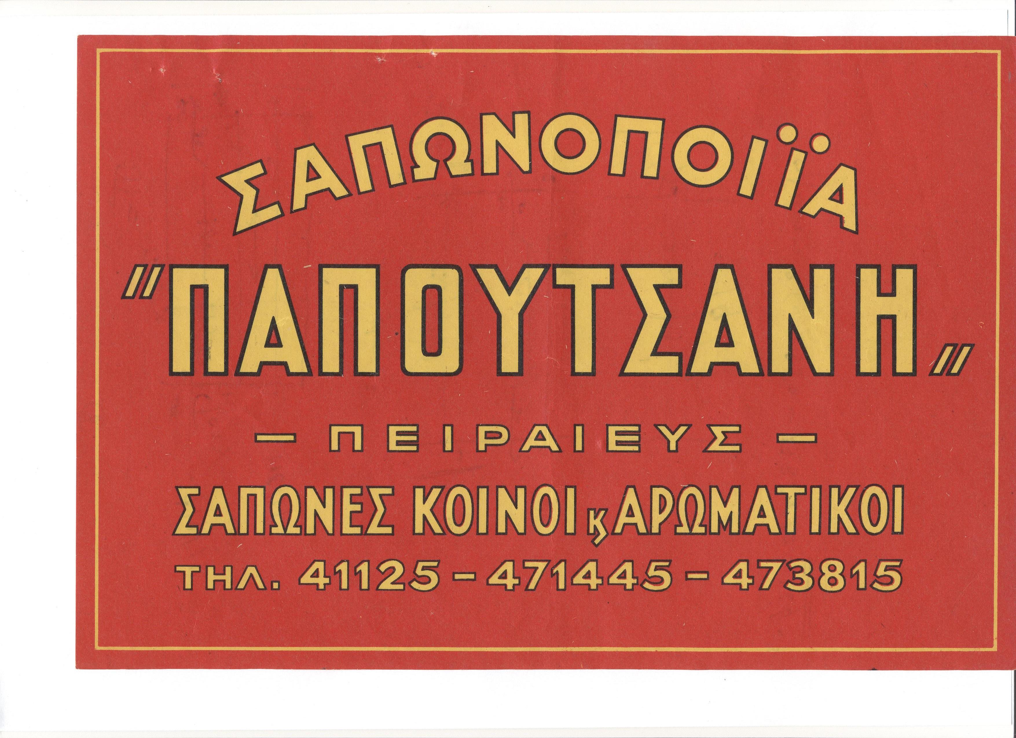 150-chronia-papoytsanis-giortazei-ena-megalo-taxidi-frontidas-kai-prosferei-mazi-me-to-mks-desmos0