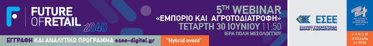 parakoloythiste-to-future-of-retail-2040-5o-webinar-emporio-kai-agrodiatrofi0
