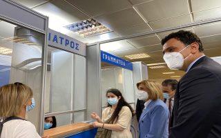 φωτ.: υπουργείο Υγείας