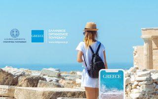 Φωτ. Visit Greece