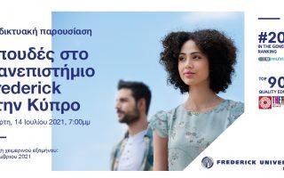 panepistimio-frederick-tis-kyproy-pragmatopoiei-diadiktyaki-imera-gnorimias-gia-endiaferomenoys-apo-ellada0