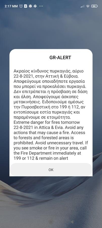 akraios-kindynos-fotias-se-attiki-kai-eyvoia-minyma-apo-to-1120