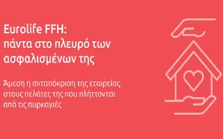 eurolife-ffh-panta-sto-pleyro-ton-asfalismenon-tis0