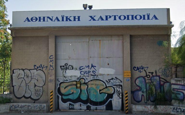 Αθηναϊκή Χαρτοποιια