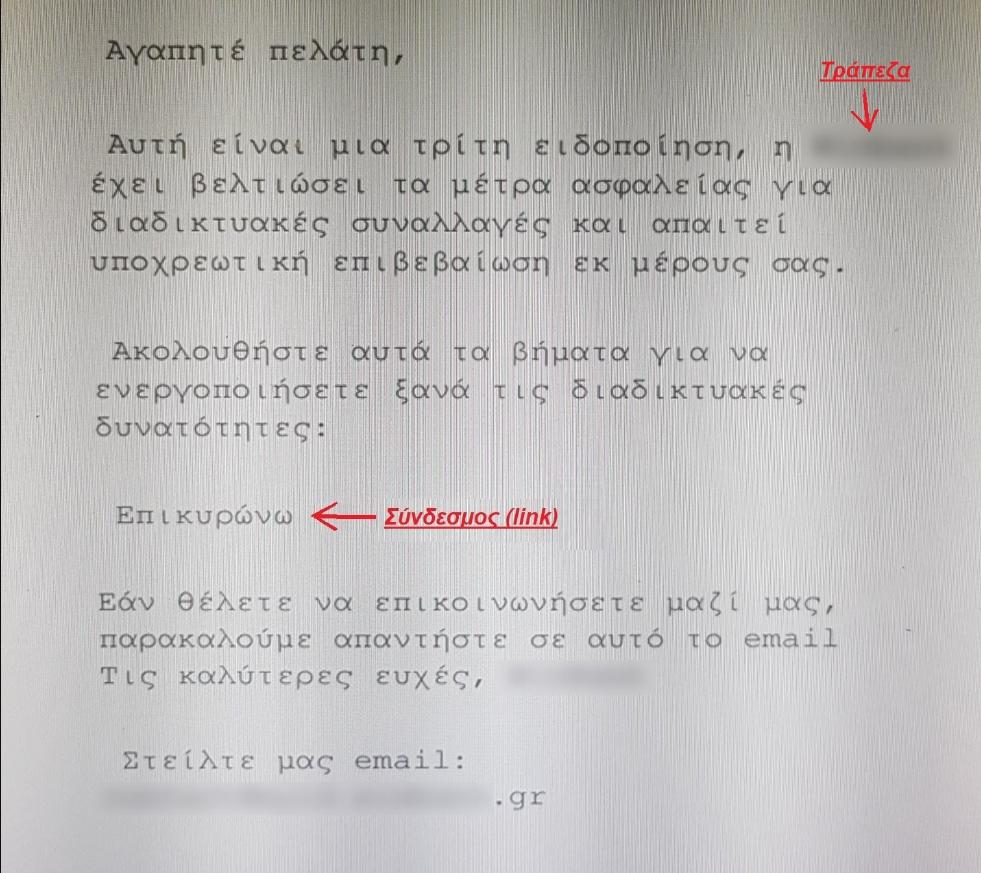 plithainoyn-oi-apates-phishing-pos-na-min-pesete-thyma1