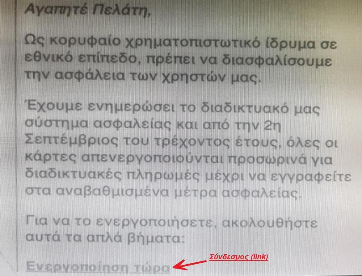 plithainoyn-oi-apates-phishing-pos-na-min-pesete-thyma2