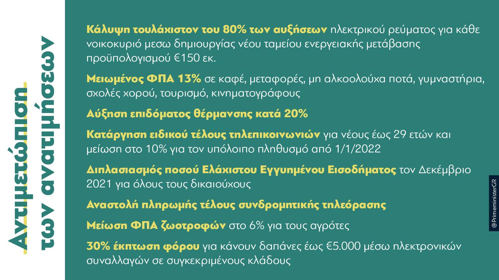 deth-2021-ta-metra-gia-tin-antimetopisi-tis-akriveias0