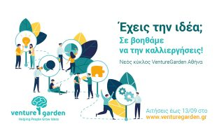 Φωτ. Alba Graduate Business School, Τhe American College of Greece