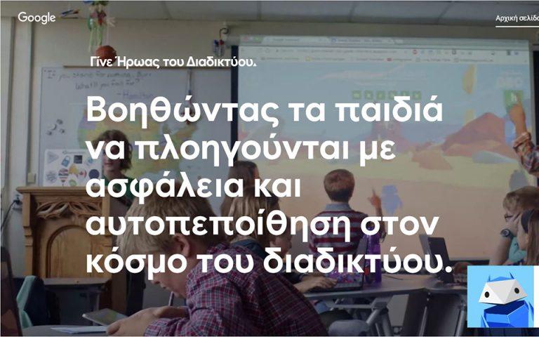 Φωτ. Google Ελλάδας