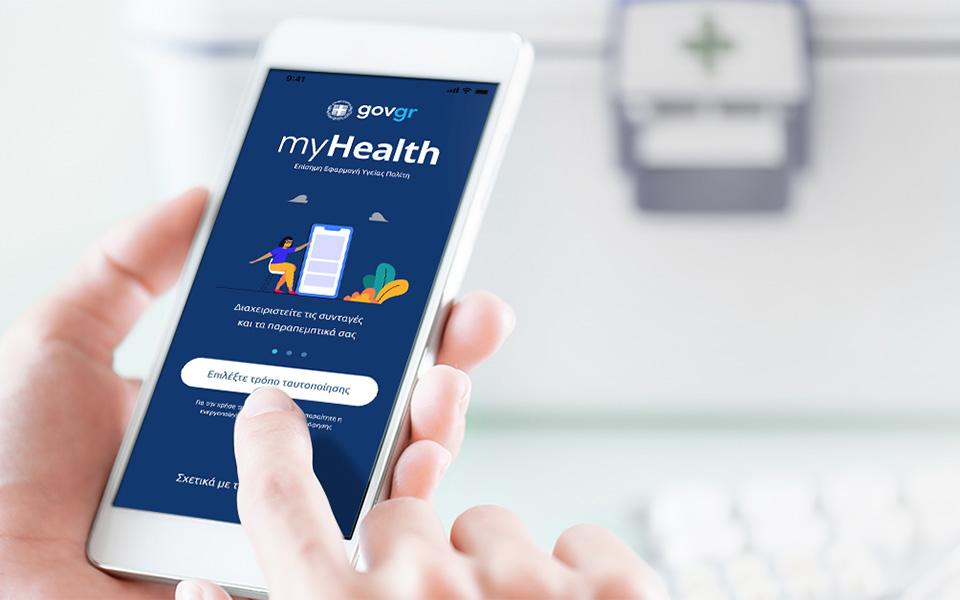 myhealth-app-i-ayli-syntagografisi-tora-kai-sto-kinito1